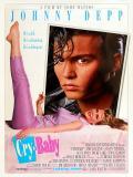 Affiche de Cry-Baby