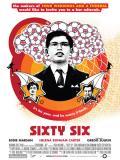 Affiche de Sixty Six