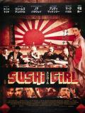 Affiche de Sushi Girl